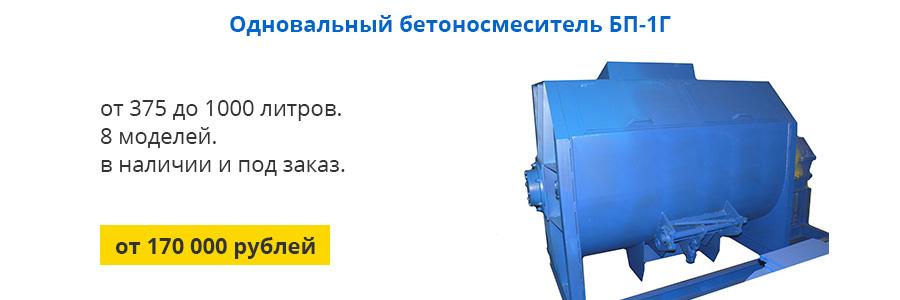 Одновальный бетоносмеситель БП-1Г