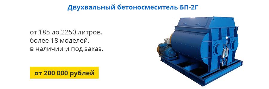 Двухвальный бетоносмеситель БП-2Г