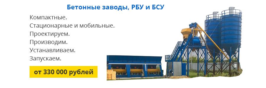 Бетонные заводы, РБУ и БСУ