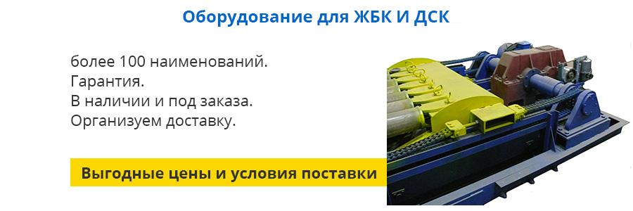 Оборудование для ЖБК И ДСК